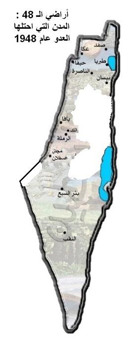 ما هي أشهر المدن الفلسطينية التي احتلها الصهاينة في 1948 وأنشأ فوقها دولة إسرائيل؟
