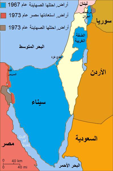 الخريطة الجغرافية أثناء حرب 1973