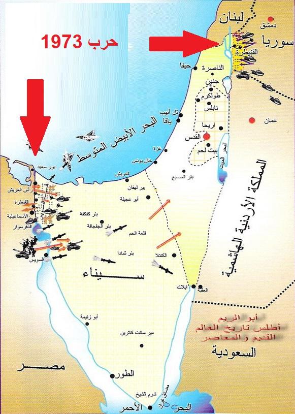 حرب 1973 - جيش الاحتلال الصهيوني ضد مصر وسوريا