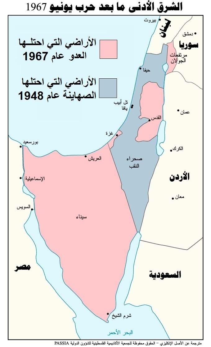 الأراضي المحتلة عام 1967