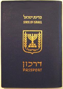 فلسطينيو 48 يحملون جواز السفر الإسرائيلي