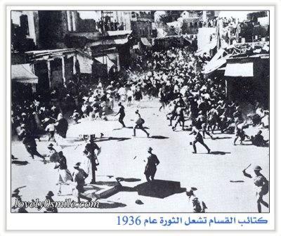 الثورة الفلسطينية الكبرى 1936-1939