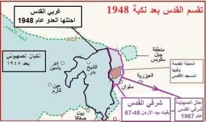 في عام 1948 احتل العدو الجزء الغربي من القدس وبقي الجزء الشرقي بيد الأردن. ثم احتله العدو عام 1967