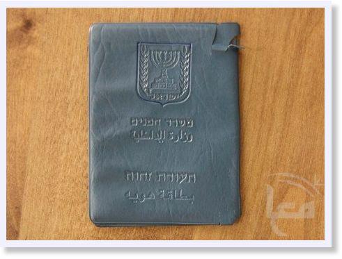 سكان شرقي القدس + فلسطينيو 48 يحملون هوية إسرائيلية زرقاء