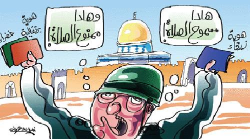 سكان شرقي القدس يحملون الهوية الإسرائيلية الزرقاء ويسمح لهم بدخول الأقصى. أهل الضفة الغربية وقطاع غزة ممنوعون من دخول الأقصى