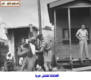 عصابات الهاجانا اليهودية تسيطر على كثير من الطرق