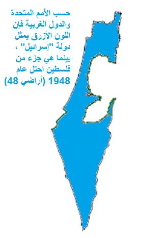 اللون الأزرق هو حدود دولة إسرائيل المعترف بها في منظمة الأمم المتحدة