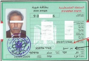 هوية فلسطينية خضراء لسكان الضفة الغربية وقطاع غزة