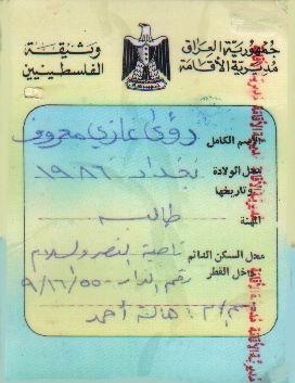 وثيقة سفر عراقية للاجئ الفلسطيني