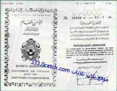 وثيقة سفر لبنانية للاجئ الفلسطيني