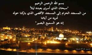 سبحان الذي أسرى بعبده ليلاً من المسجد الحرام إلى المسجد الأقصى