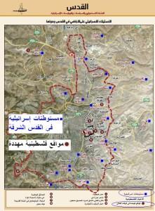 بناء المستوطنات في شرقي القدس