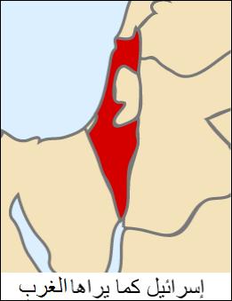 ما هي حدود دولة إسرائيل التي يعترف بها الغرب؟