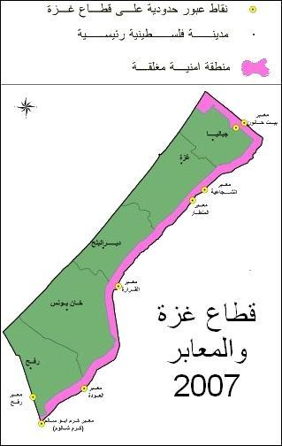 قطاع غزة المحاصر