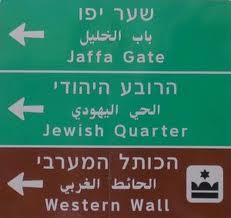 ما هي اللغة الرسمية في ما يسمى دولة إسرائيل؟