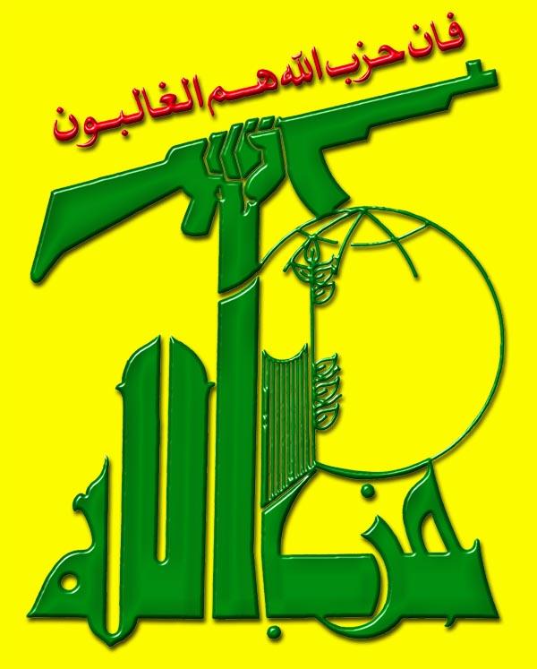 شعار منظمة حزب الله
