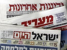 ما هي أهم الصحف في ما يسمى دولة إسرائيل وتوجهاتها؟
