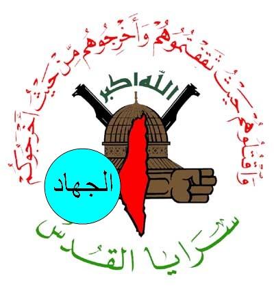 سرايا القدس - الجناح العسكري لحركة الجهاد