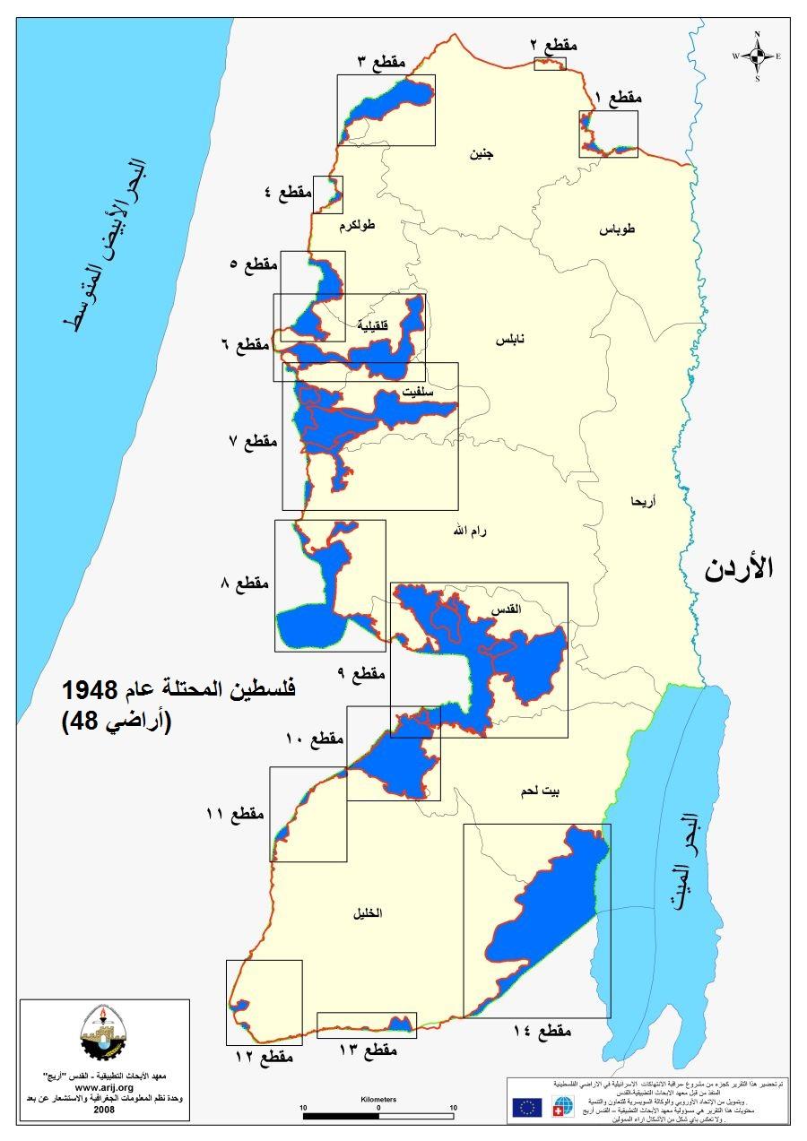 جدار الفصل العنصري / الجدار العازل المناطق المعزولة باللون الأزرق - 2008