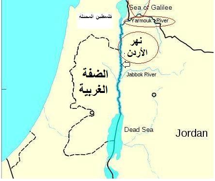 الضفة الغربية تقع غرب نهر الأردن