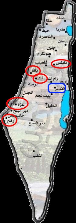 الفتوحات الاسلامية في مدن فلسطين