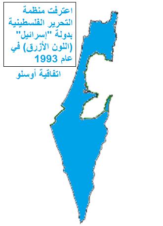 اعتراف منظمة التحرير الفلسطينية بدولة الاحتلال (ما يسمى إسرائيل)