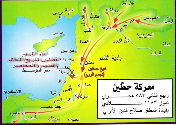 تاريخ فلسطين | الحروب الصليبية: فتح القدس وغيرها من المدن على يد صلاح الدين