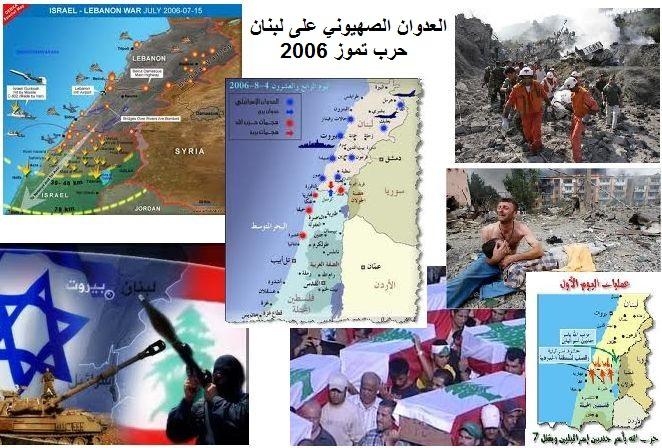 حرب العدو الصهيوني على لبنان 2006