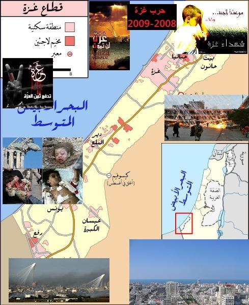 العدوان الصهيوني على غزة 2008