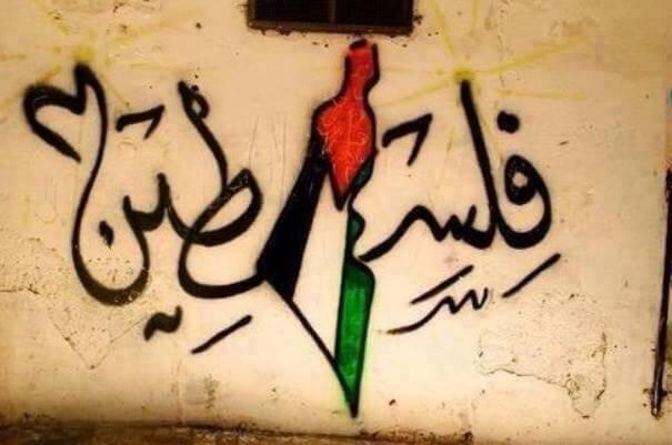 ما هي فلسطين ؟