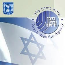"""شاباك - جهاز الأمن الداخلي لدولة الاحتلال ويدعى أحياناً """"الشين بيت"""""""