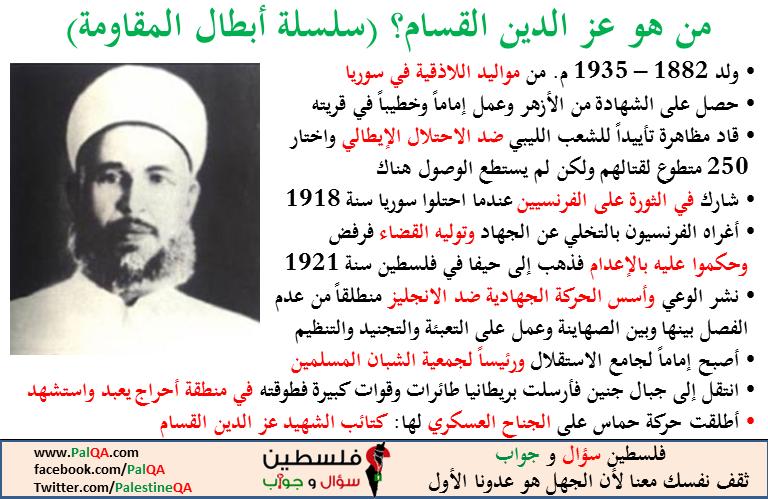 من هو عز الدين القسام؟