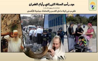 ما خطر رأس السنة العبرية على المسجد الأقصى ؟