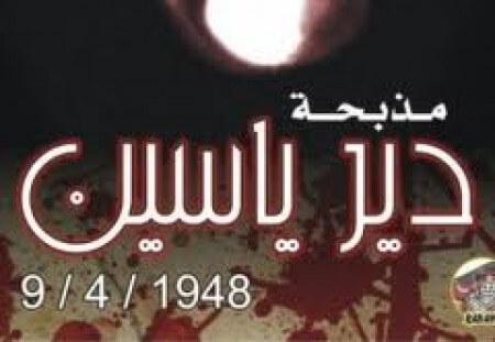 مذبحة دير ياسين 1948