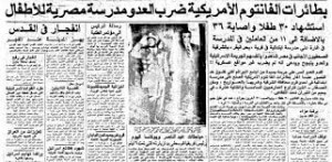 مجزرة مدرسة بحر البقر 1970 في مصر