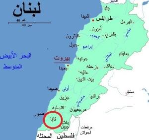 قانا في لبنان التي حصلت فيها المجزرتين 1996 و 2006