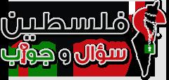 شعار فلسطين سؤال وجواب www.PalQA.com