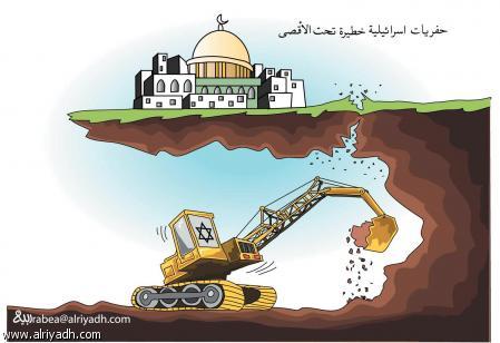 الحفريات تحت المسجد الأقصى تهدد بانهياره