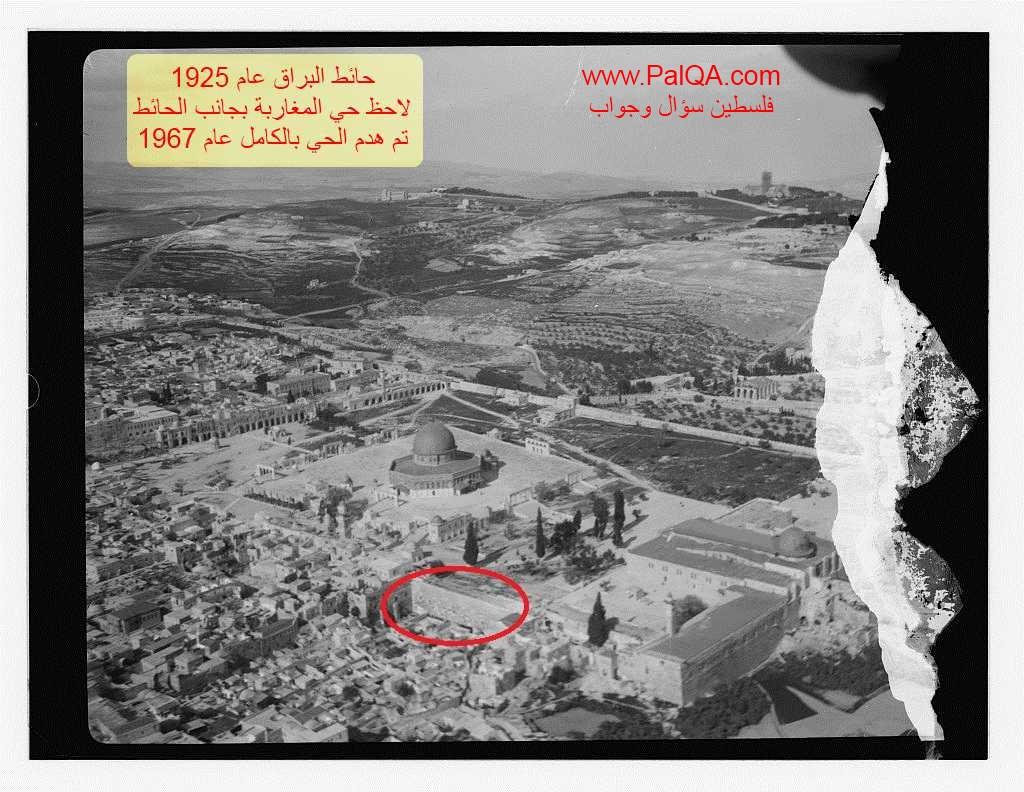 حي المغاربة ملاصق لحائط البراق - 1925