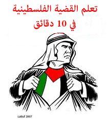 تعلم قضية فلسطين في 10 دقائق