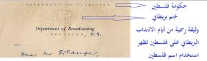 وثيقة بريطانية رسمية أيام الانتداب البريطاني تظهر استخدام اسم فلسطين