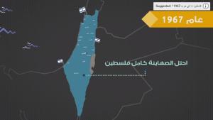 احتل الصهاينة كامل فلسطين عام 1967