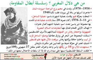 دلال المغربي