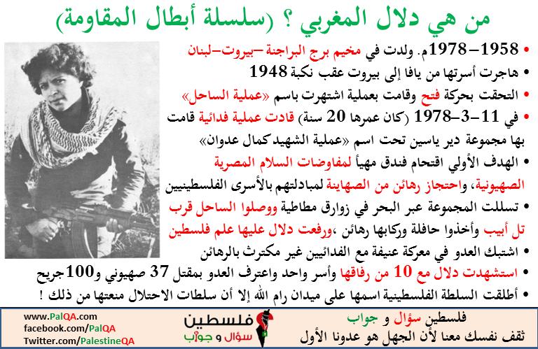 من هي دلال المغربي؟