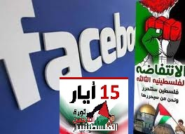 قام موقع فيسبوك بحذف صفحة الانتفاضة الفلسطينية الثالثة
