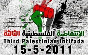 ما هي الانتفاضة الفلسطينية الثالثة؟ أكان هناك انتفاضة أولى وثانية؟ متى؟